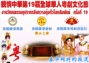 親情中華第19屆全球華人粵劇文化節