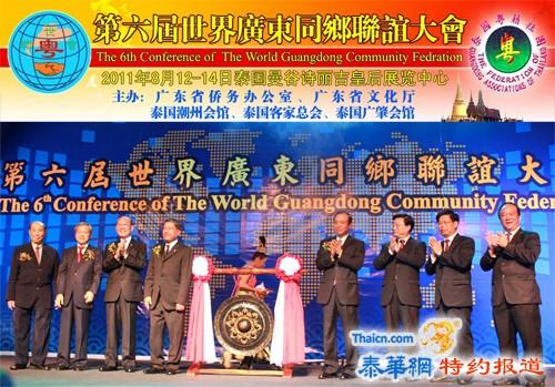 第六屆世界廣東同鄉聯誼大會于2011年8月12至14日在泰國曼谷隆重召開